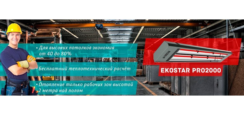 Промышленные обогреватели